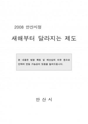2006년 기준 사업체 기초통계조사 보고서