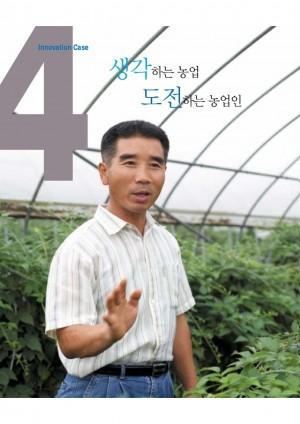 생각하는농업_도전하는농업인