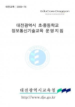 대전광역시 초중등학교정보통신기술 교육운영 지침