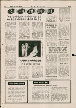 수원OCR신문