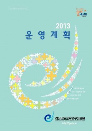경남교육 2013