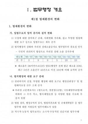 노원구소식 2015년 01월