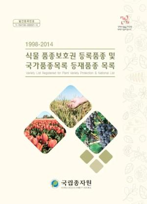 식물품종보호권 등록품종 및 국가품종목록 등재품종 목록(1998-2014)
