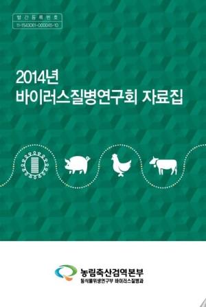 2014년 바이러스 질병 연구회 자료집