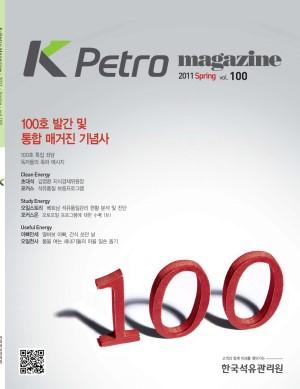 k-petro magazine vol.100