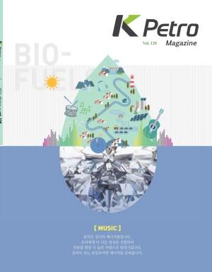 k-petro magazine vol.120