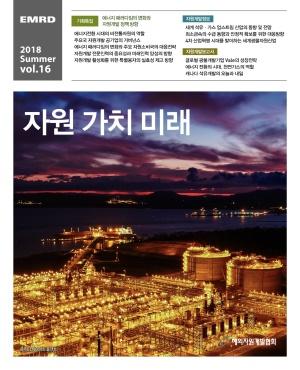 자원 가치 미래 2018 Summer vol.16