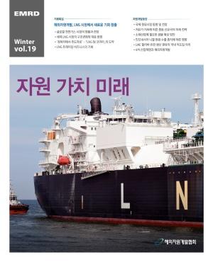 자원 가치 미래 2019 Winter vol.19